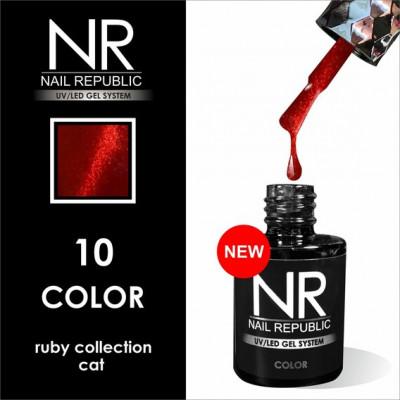 NR Гель-лак CAT-10, Ruby collection (10 мл)