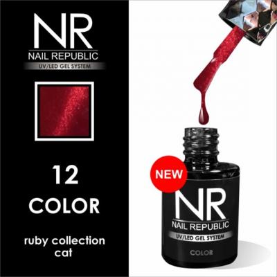 NR Гель-лак CAT-12, Ruby collection (10 мл)