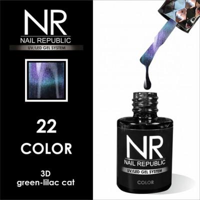 NR Гель-лак CAT-22, 3D Green-lilac (10 мл)