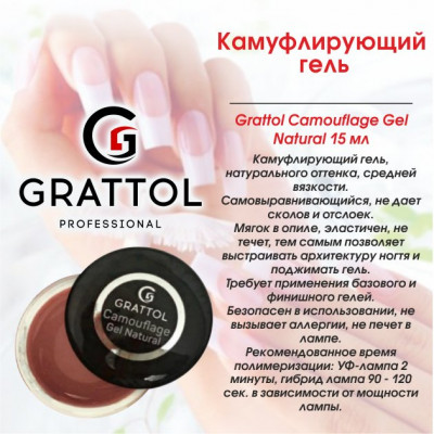 Camouflage Gel Natural 15мл