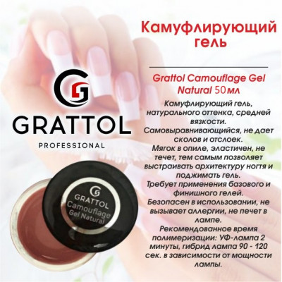 Camouflage Gel Natural 50 мл