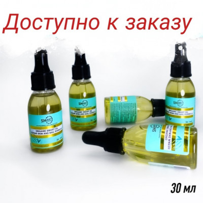 Лечебное масло SMART ORGANIC OIL 30 мл