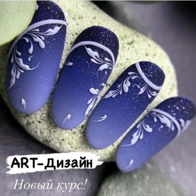 Курс « ART-ДИЗАЙН»